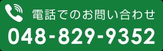 048-829-9352電話番号リンク