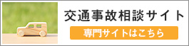 埼玉浦和の弁護士による交通事故相談サイトはこちら