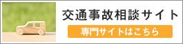 埼玉浦和の交通事故専門サイト